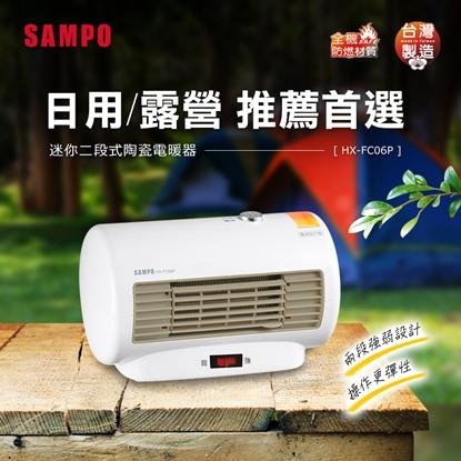 圖片 【SAMPO聲寶】二段式陶瓷迷你電暖器HX-FC06P