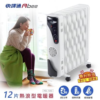 圖片 【快譯通Abee】12葉片熱浪型電暖器POL-1202