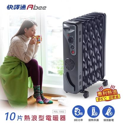 圖片 【快譯通Abee】10葉片熱浪型電暖器POL-1002