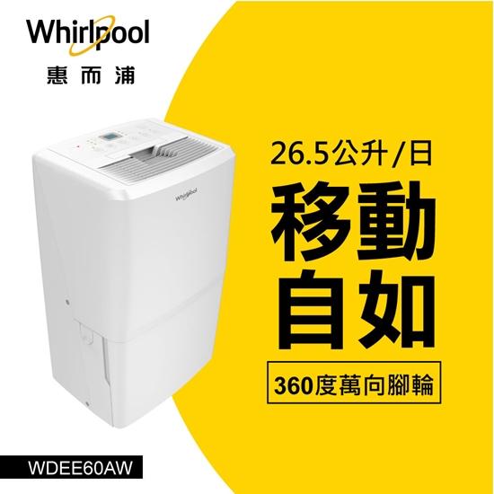 圖片 【Whirlpool惠而浦】26.5L除濕機WDEE60AW