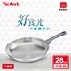 【Tefal法國特福】好食光不鏽鋼系列28CM平底鍋