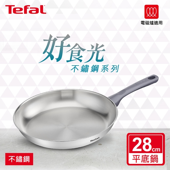 圖片 【Tefal法國特福】好食光不鏽鋼系列28CM平底鍋