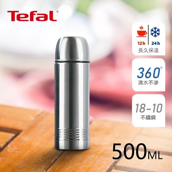 圖片 【Tefal法國特福】SENATOR不鏽鋼保溫瓶0.5L