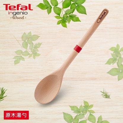 圖片 【Tefal法國特福】巧變精靈原木配件系列湯勺