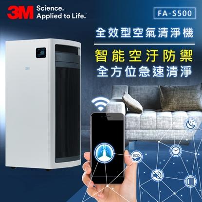 圖片 【3M】淨呼吸全效型空氣清淨機FA-S500(適用至32坪)