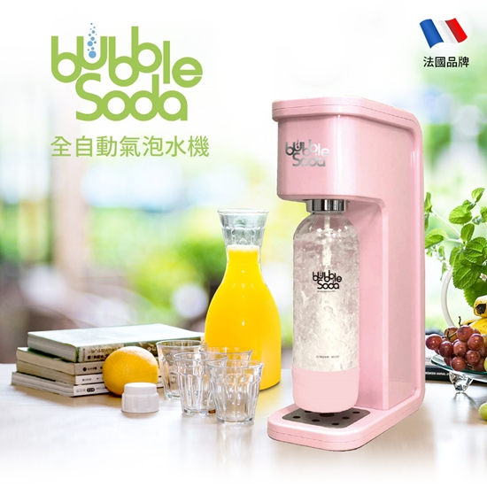 圖片 【法國BubbleSoda】全自動氣泡水機(花漾粉)BS-304