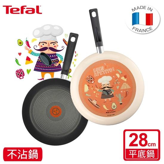 圖片 【Tefal法國特福】小廚師彩繪系列28CM不沾平底鍋(墨西哥)