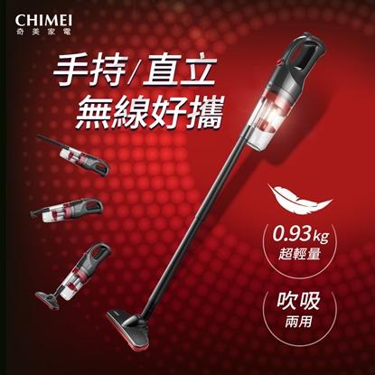 圖片 【CHIMEI奇美】2in1多功能無線吸塵器VC-HC4LS0