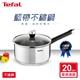 【Tefal法國特福】藍帶不鏽鋼系列20CM單柄湯鍋(加蓋)