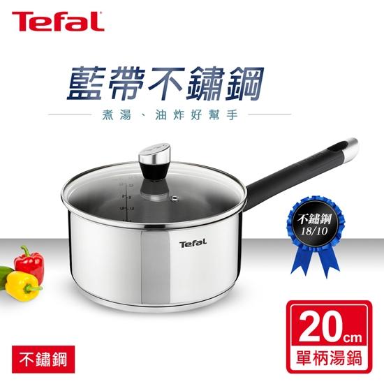 圖片 【Tefal法國特福】藍帶不鏽鋼系列20CM單柄湯鍋(加蓋)