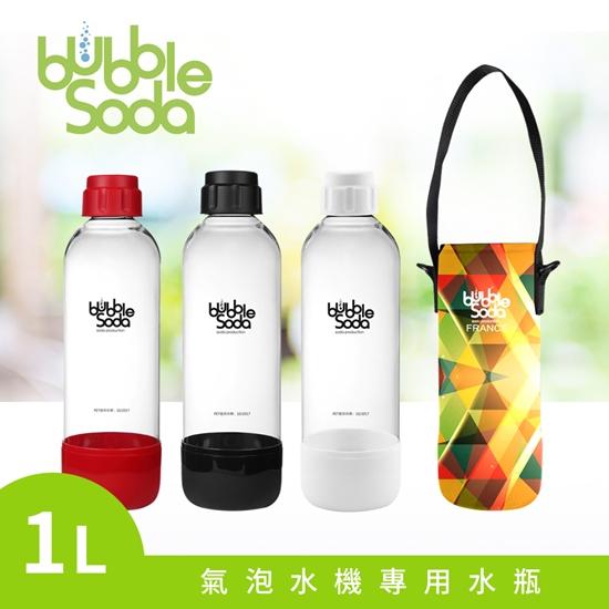 圖片 【法國BubbleSoda】全自動氣泡水機專用水瓶1L(白)(附專用外出保冷袋)