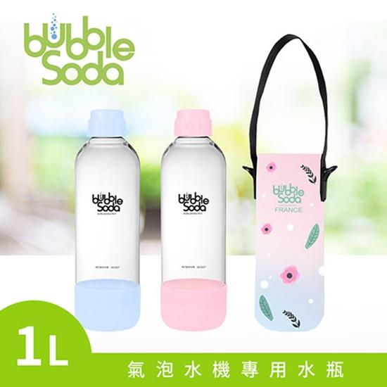圖片 【法國BubbleSoda】全自動氣泡水機專用水瓶1L(粉藍)(附專用外出保冷袋)