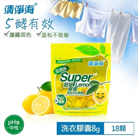 檸檬 濃縮