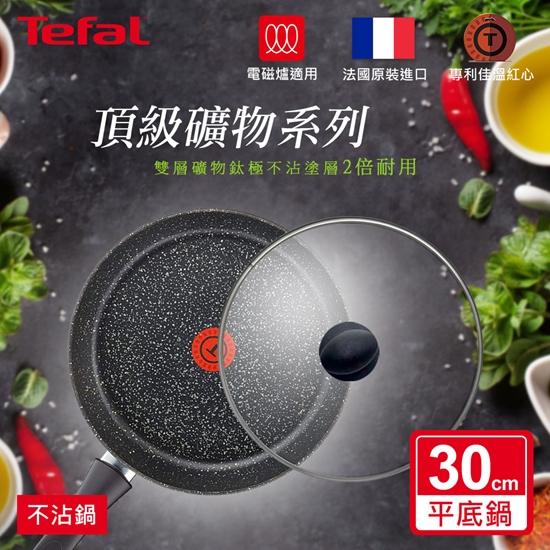 圖片 【Tefal法國特福】頂級礦物系列30CM不沾平底鍋(加蓋)