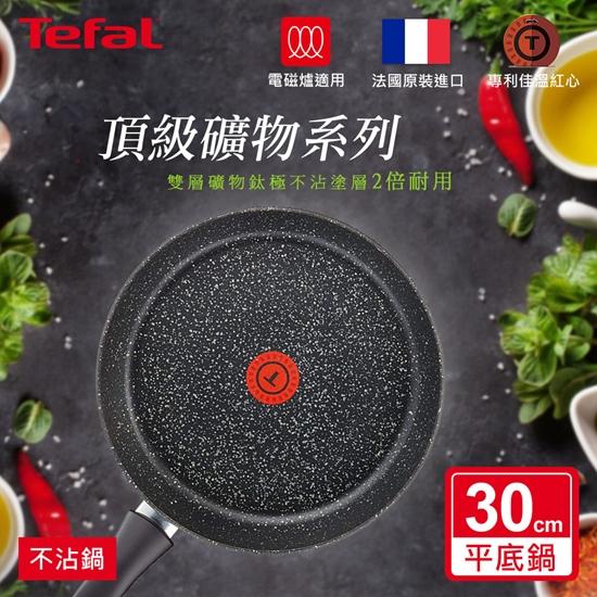 圖片 【Tefal法國特福】頂級礦物系列30CM不沾平底鍋