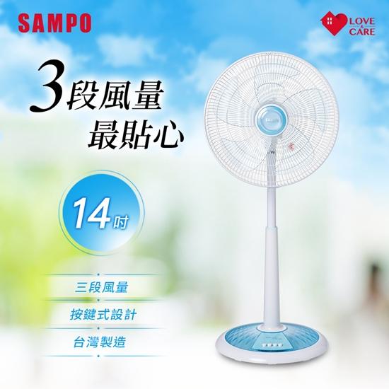 14吋 立扇 電風扇