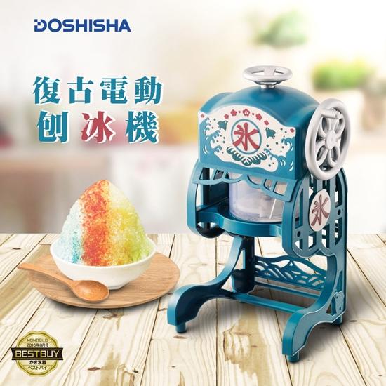 圖片 【日本DOSHISHA】復古風家用電動刨冰機(附2個專屬製冰盒)DCSP-1751