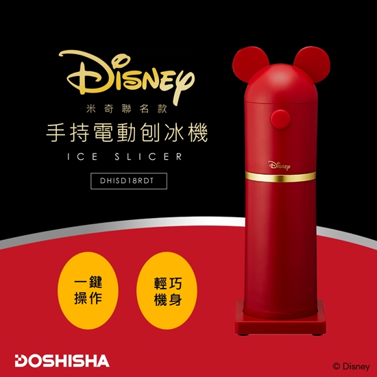 圖片 【日本DOSHISHA Otona X Disney】米奇聯名手持電動刨冰機(紅)DHISD18RDT