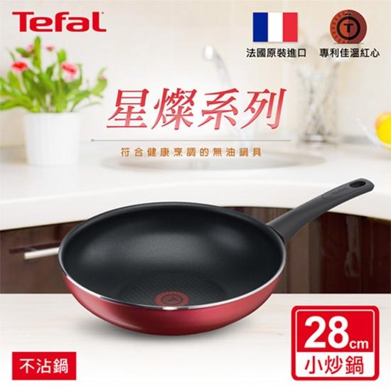 圖片 【Tefal法國特福】星燦系列28CM不沾小炒鍋