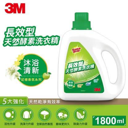 【3M】長效型天然酵素洗衣精(沐浴清新香氛)1.8L