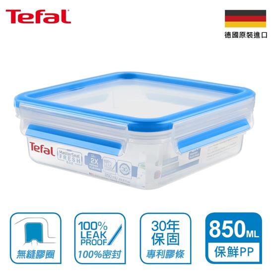 tefal 保鮮盒