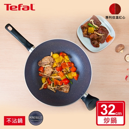 【Tefal法國特福】礦石灰系列32CM不沾炒鍋(加蓋)