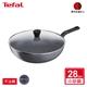 【Tefal法國特福】礦石灰系列28CM不沾小炒鍋(加蓋)