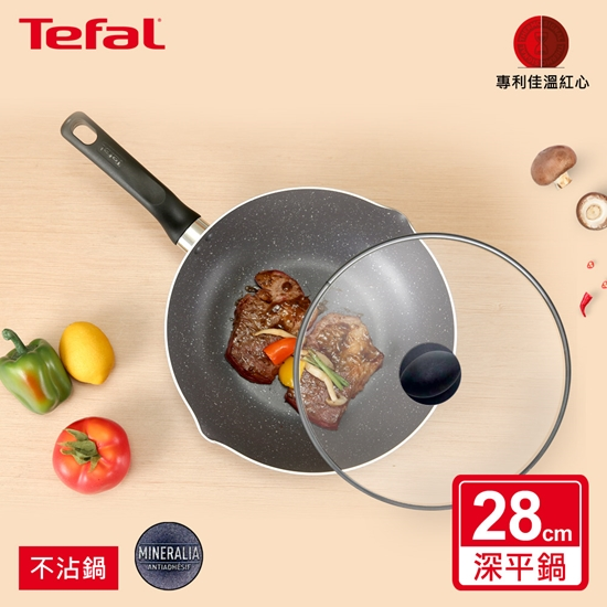 圖片 【Tefal法國特福】礦石灰系列28CM不沾深平鍋((加蓋))