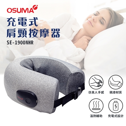 【OSUMA】多功能無線肩頸熱敷按摩器SE-1900NHR