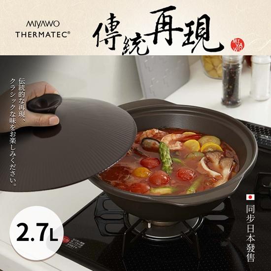 圖片 【日本宮尾MIYAWO】直火系列10號耐溫差陶土湯鍋(和風古韻)2.7L