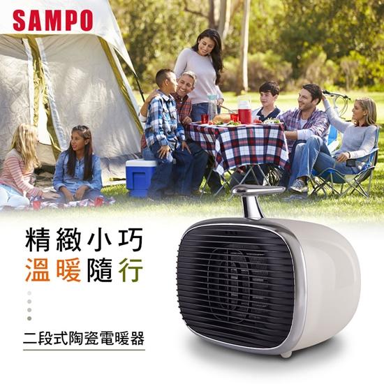 圖片 【SAMPO聲寶】復古美型兩段式陶瓷電暖器HX-HB08P