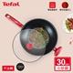 【Tefal法國特福】美食家系列30cm不沾小炒鍋加蓋