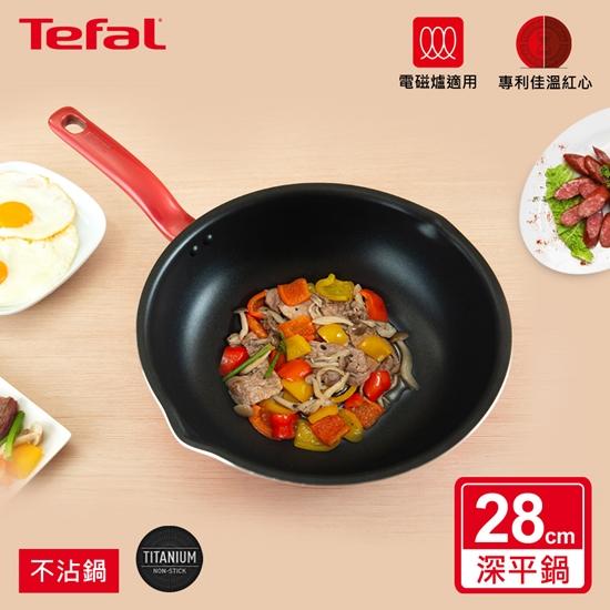 圖片 【Tefal法國特福】美食家系列28cm不沾深平鍋
