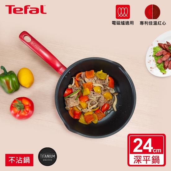 tefal 鍋具