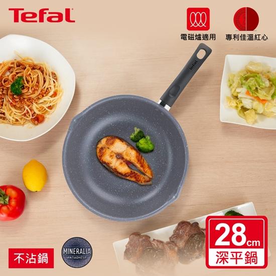 圖片 【Tefal法國特福】礦物元素IH系列28CM不沾深平鍋