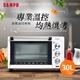 【SAMPO聲寶】30L旋風電烤箱KZ-XJ30C