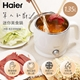 Haier HB-K039MW 雙層防燙多功能美食鍋-牛奶白