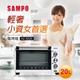 【SAMPO聲寶】20L電烤箱KZ-XD20