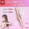 圖片 SASSOON VSP-3290PIW 32mm等離子水膜二合一直捲髮夾