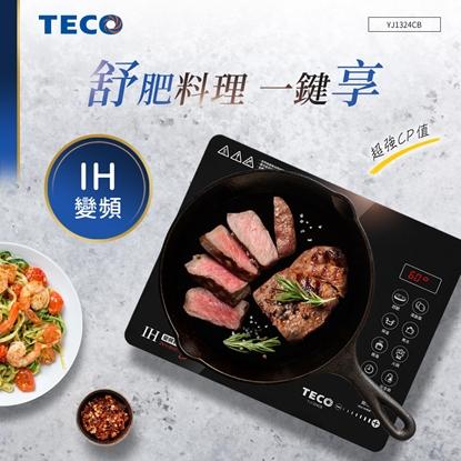 TECO YJ1324CB 超靜音薄型感溫電磁爐