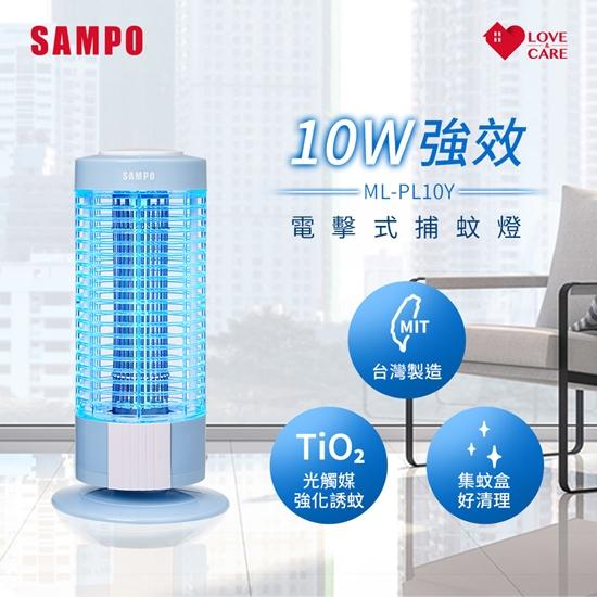 電擊式 捕蚊燈