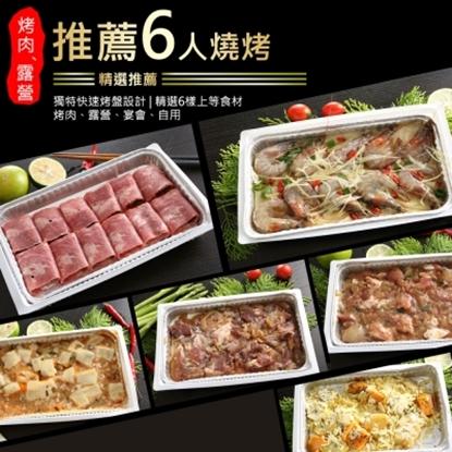 圖片 【一等鮮】中秋烤肉海陸饗宴6件組(5~6人份)\
