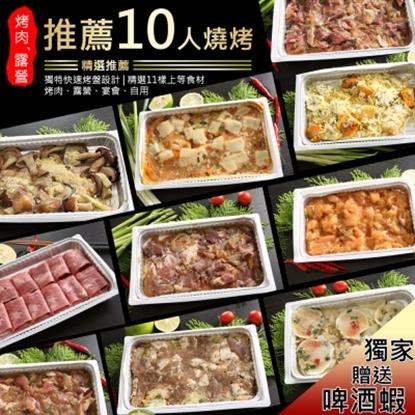 圖片 【一等鮮】中秋烤肉海陸饗宴10件組(獨家加贈啤酒蝦)\