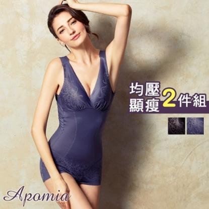 圖片 【艾波迷亞】法式香莉菱格紋均壓美體衣2件組