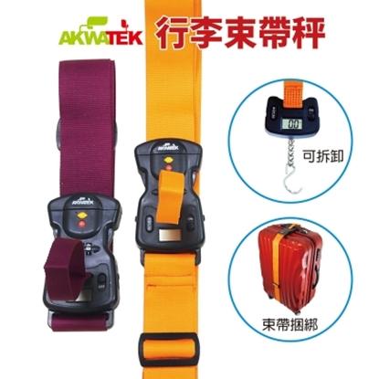 圖片 【AKWTEK】行李束帶秤-行李秤、束帶、密碼鎖三合一