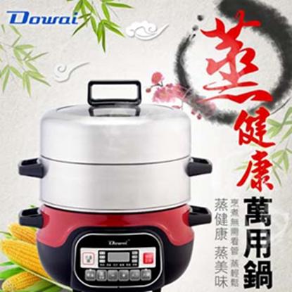 圖片 【Dowai多偉】蒸氣煮電鍋萬用鍋