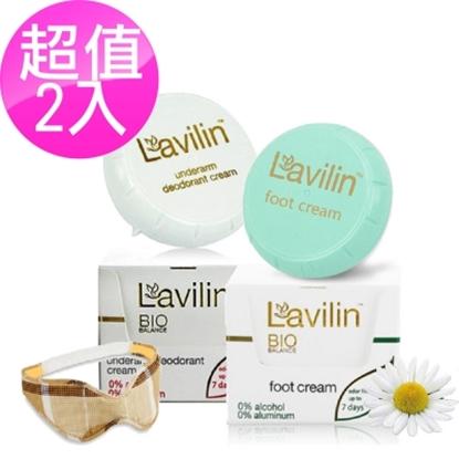 圖片 【LAVILIN】超長效型體香膏 10ML 2入組-腋下+足部 -(送升溫按摩眼罩)