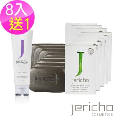 圖片 【JERICHO】天然淨白凍齡死海泥皂 125G 8入(送護手乳1支)
