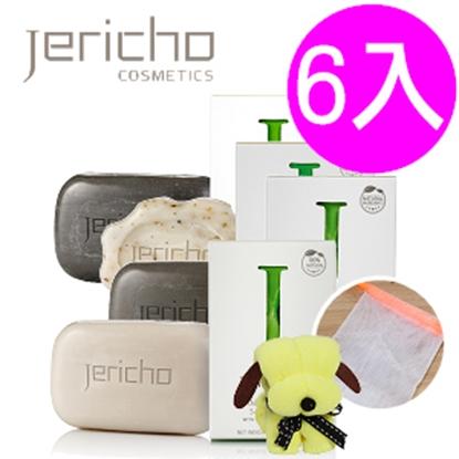 圖片 JERICHO 天然死海皂125G 任選6入 禮品組(加贈起泡網+蛋糕毛巾)