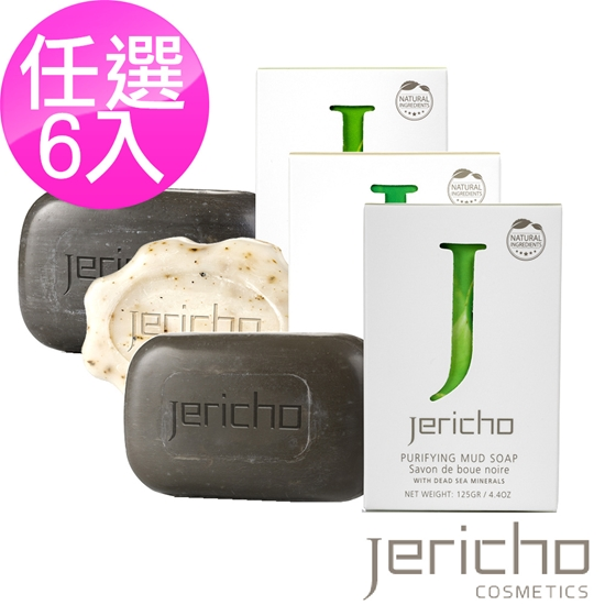 圖片 【Jericho】美肌死海皂 任選超值6入